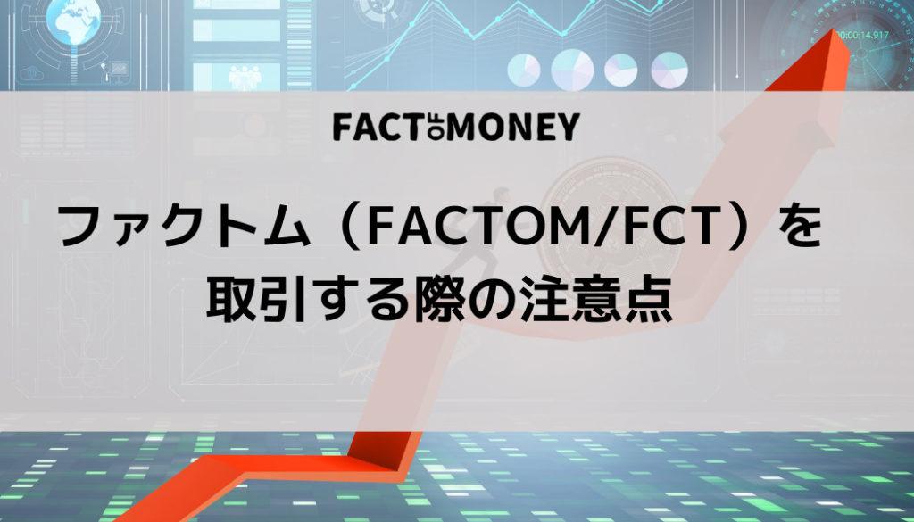 ファクトム_注意点