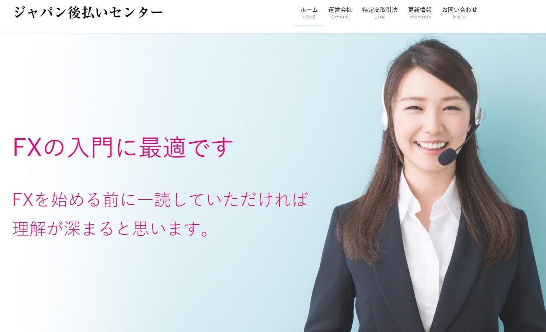 後払い(ツケ払い)現金化 口コミ_ジャパン後払いセンター