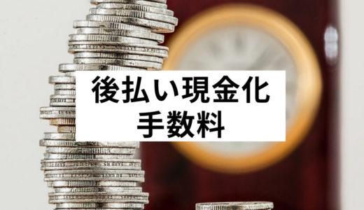 後払い(ツケ払い)現金化の手数料とは?仕組み・換金率の良いおすすめ業者ランキングをご紹介!