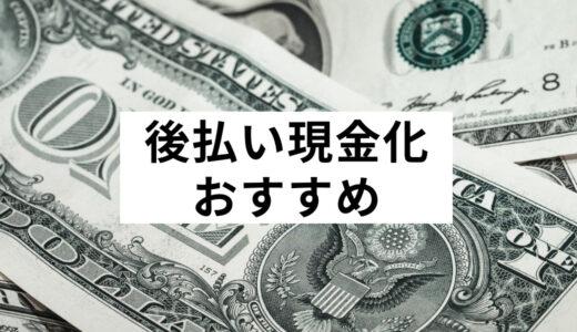 後払い(ツケ払い)現金化おすすめ業者ランキング!口コミが良く、即日で換金できる優良会社はココ!