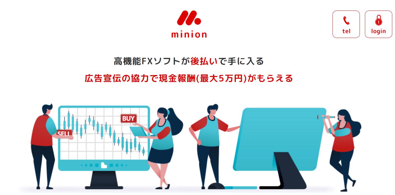 後払い(ツケ払い)現金化 口コミ_Minion