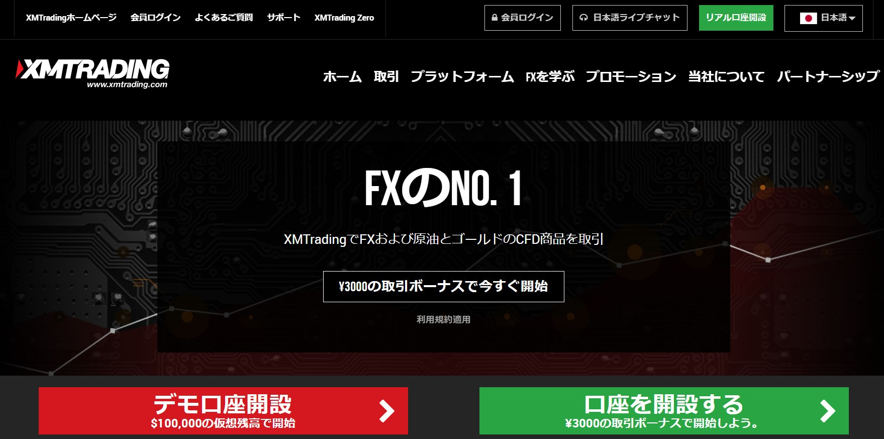 海外FX おすすめ_xm