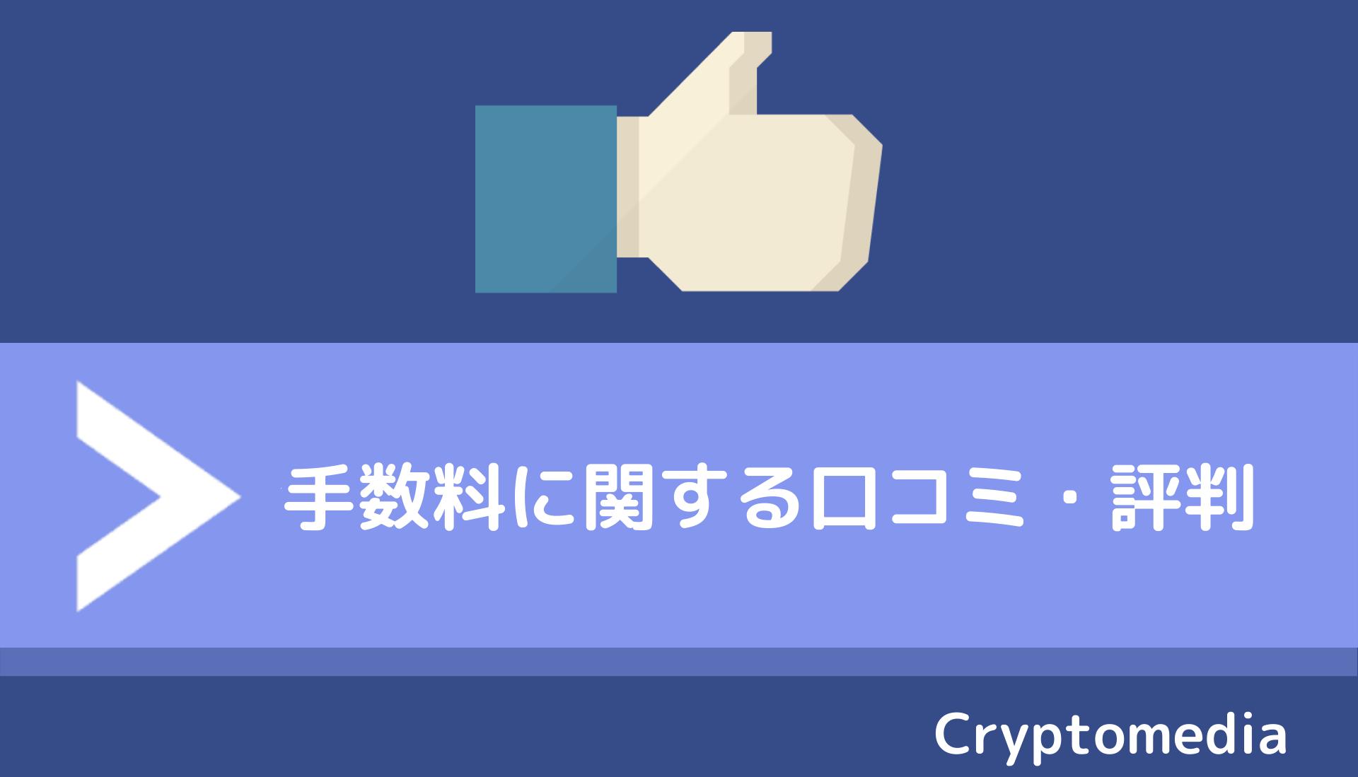 バイナンス 口コミ・評判