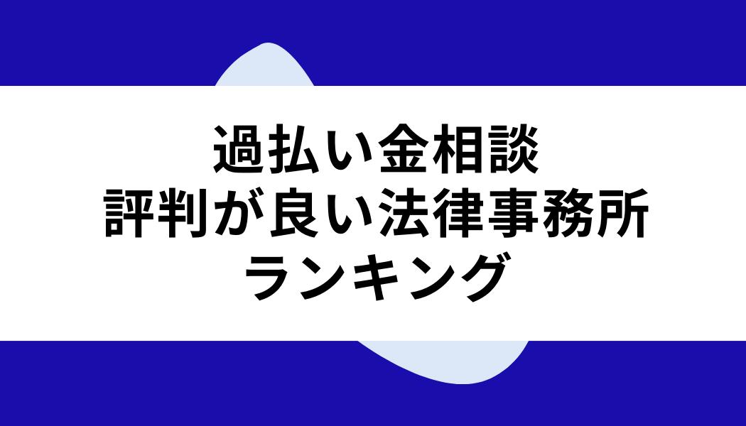 過払い金 相談 評判_評判が良い法律事務所ランキング