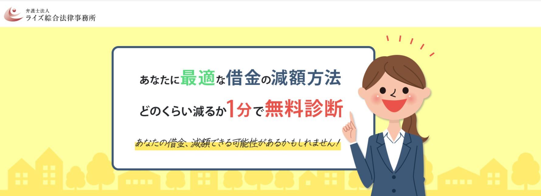 過払い金 相談 評判_ライズ綜合法律事務所