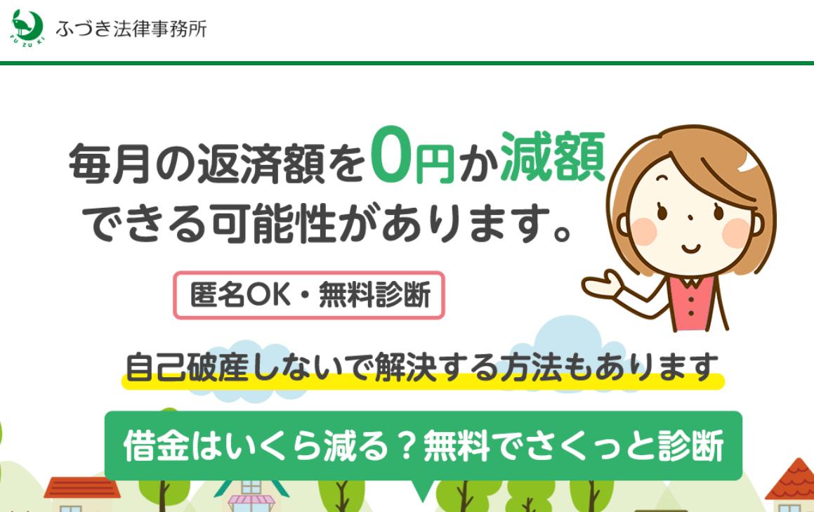 過払い金 相談 評判_ふづき法律事務所