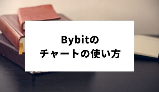 Bybit_チャート_サムネイル
