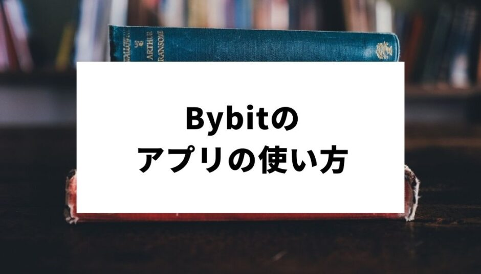 Bybit_アプリ_サムネイル