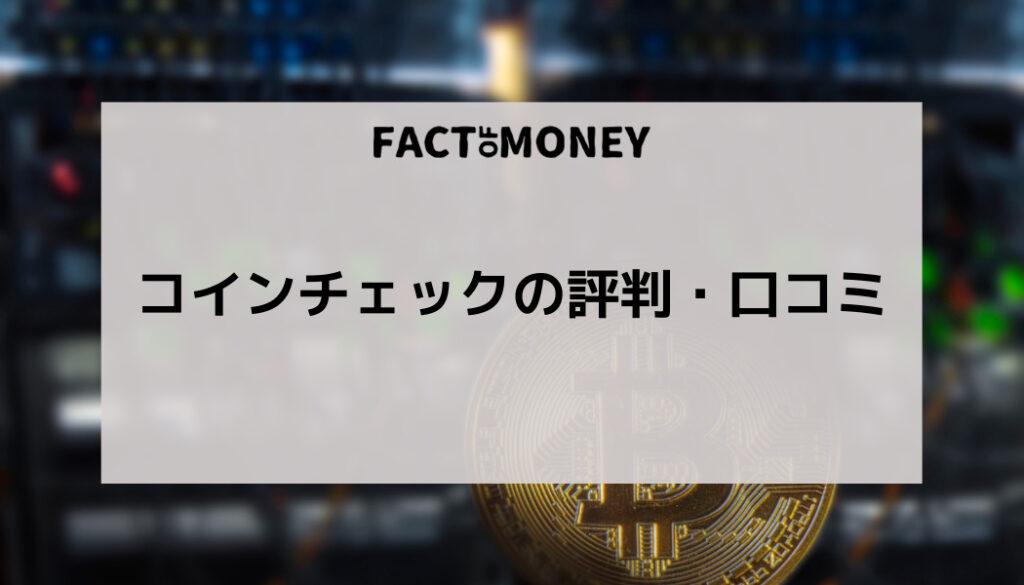 コインチェック(Coincheck)の評判・口コミ