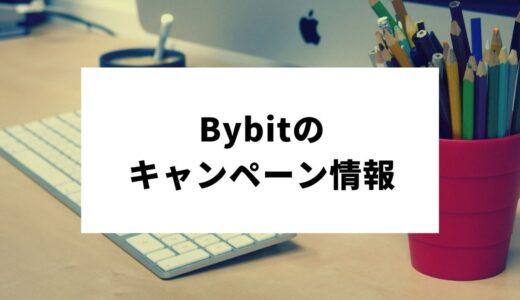Bybit_キャンペーン_サムネイル