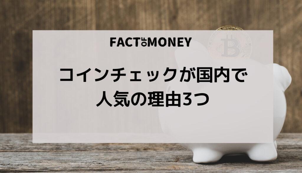 コインチェック(Coincheck)が国内で人気の理由3つ