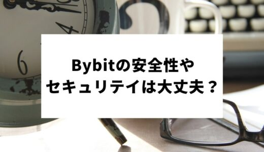 Bybit_安全性_サムネイル