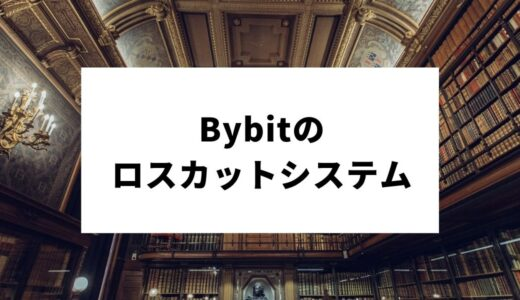 Bybit_ロスカット_サムネイル