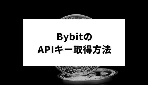 Bybit_API_サムネイル