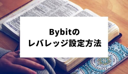 Bybit_レバレッジ_サムネイル