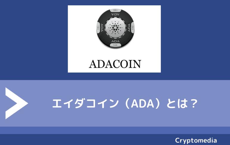 エイダコイン(ADA)とは?