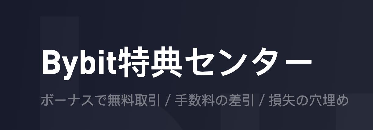 Bybit(バイビット)の口座登録特典!