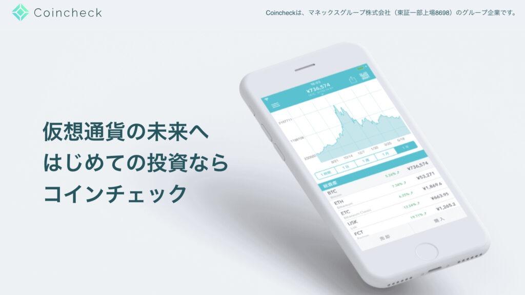 coincheck アプリ