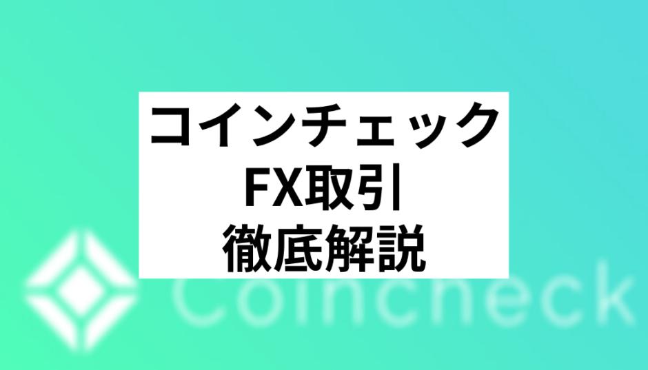 コインチェック仮想通貨FX