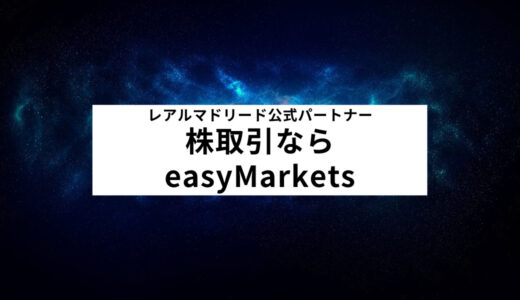 レアルマドリード公式パートナー|株取引ならeasyMarkets
