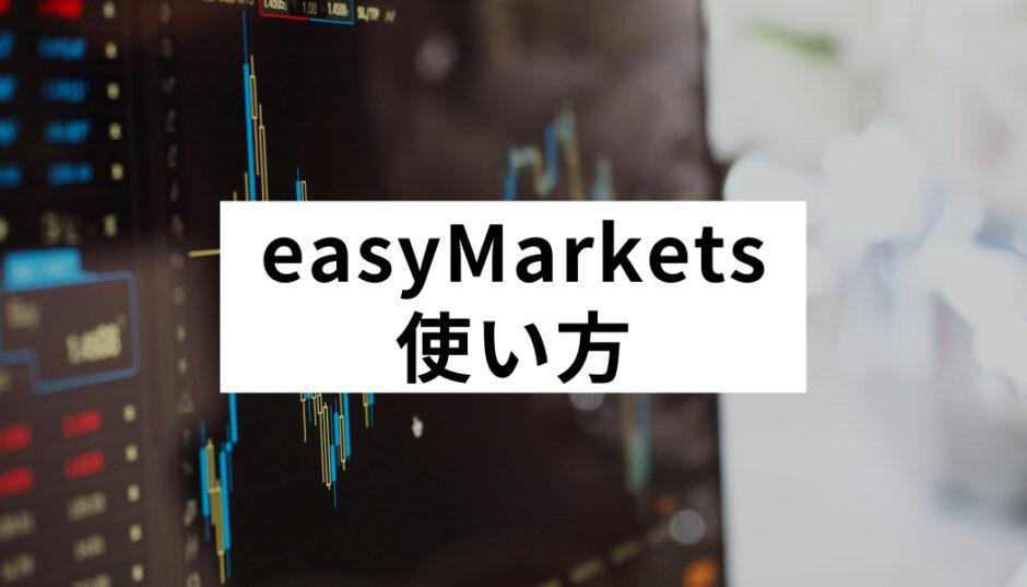 easyMarkets 使い方
