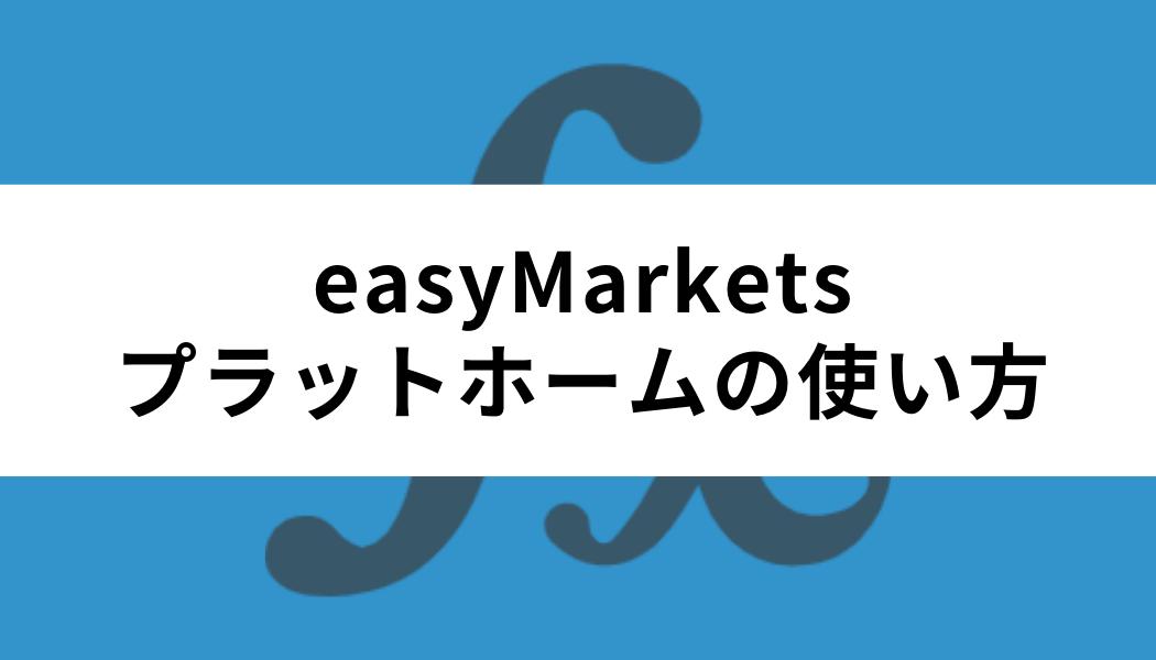 easyMarketsのプラットホームの使い方