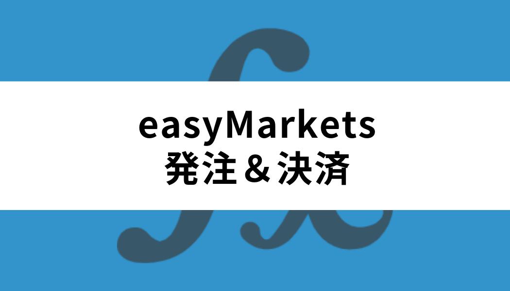 easyMarketsの使い方