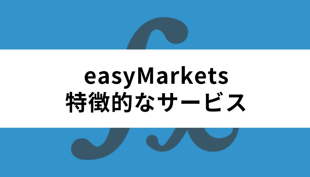 easyMarketsの特徴的なサービスの使い方