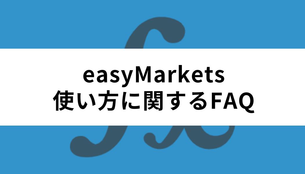 easyMarketsの使い方に関するFAQ