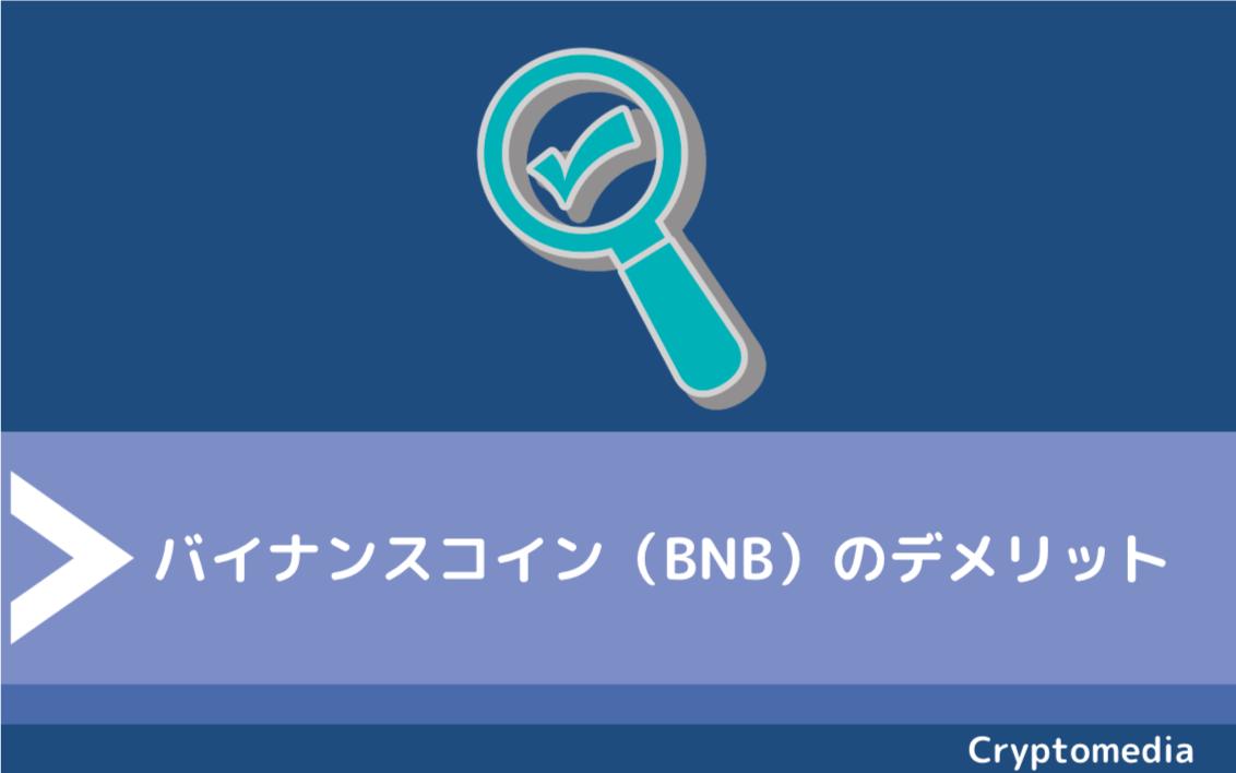バイナンスコイン(BNB)のデメリット