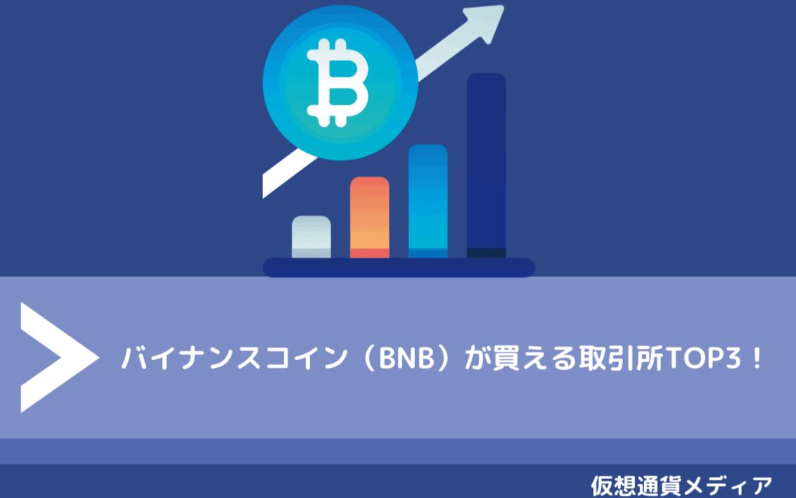 バイナンスコイン(BNB)が買える取引所比較