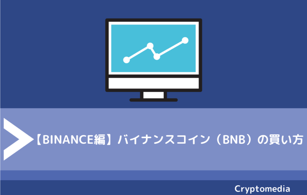 バイナンスコイン(BNB)の買い方