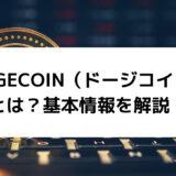 仮想通貨Dogecoin(ドージコイン)とは?将来性やおすすめの取引所をご紹介!