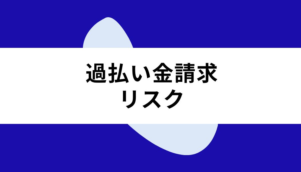 過払い金 相談 評判_リスク