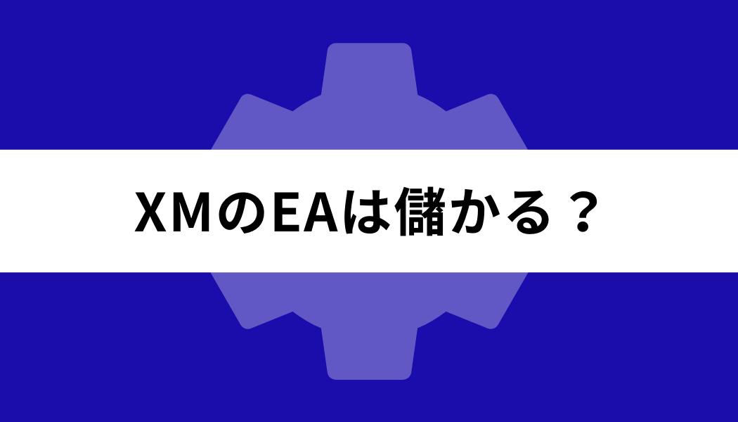 XM EA_儲かる?