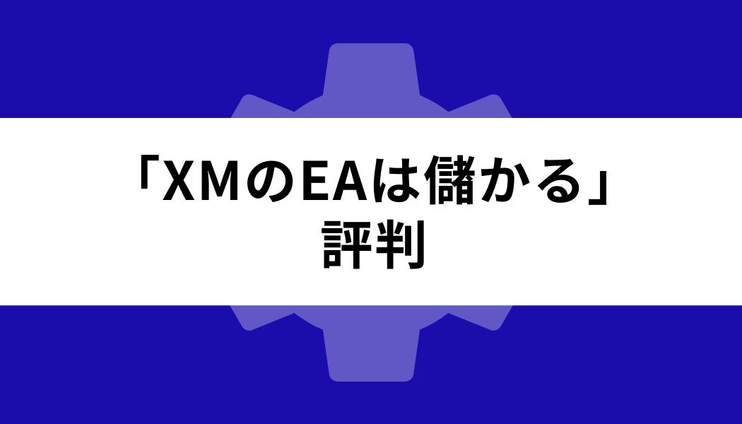 XM EA_評判