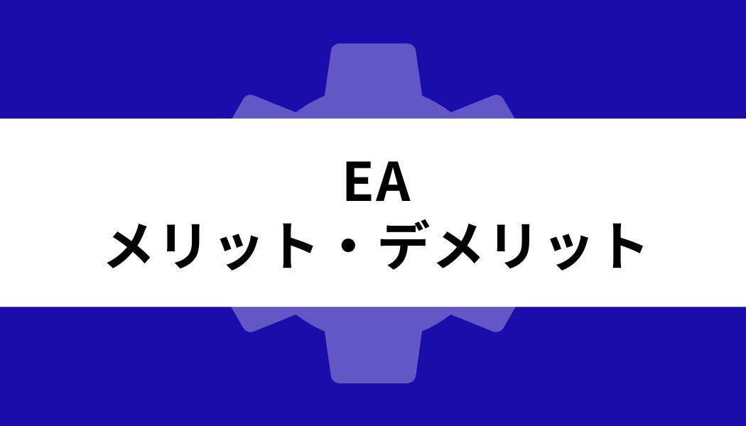 XM EA_メリット・デメリット