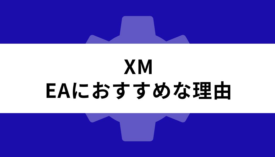 XM EA_EAにおすすめな理由