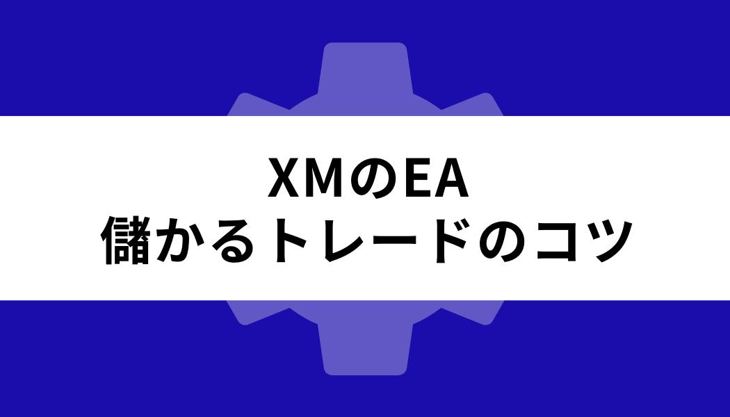 XM EA_儲かるトレードのコツ