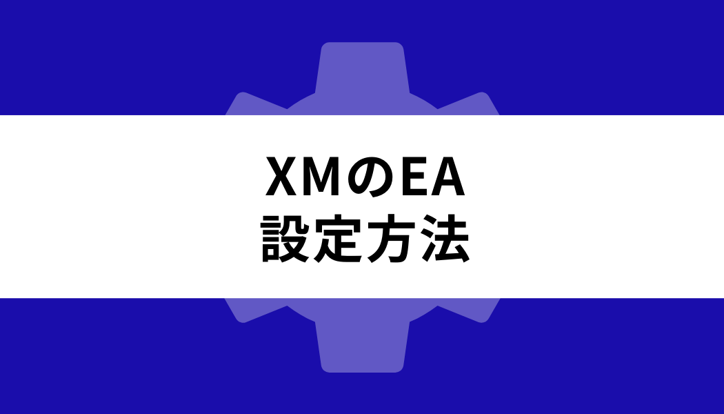 XM EA_設定方法