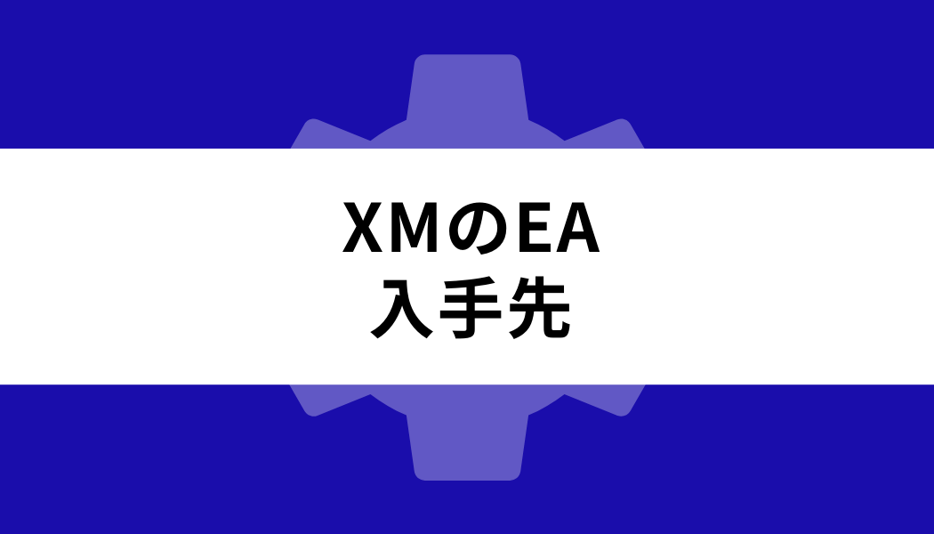 XM EA_入手先
