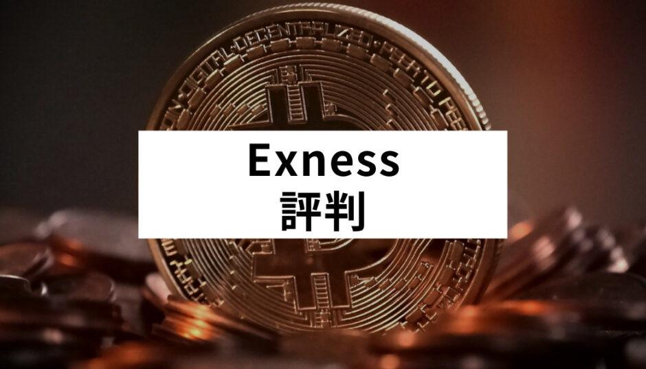 Exness 評判_アイキャッチ