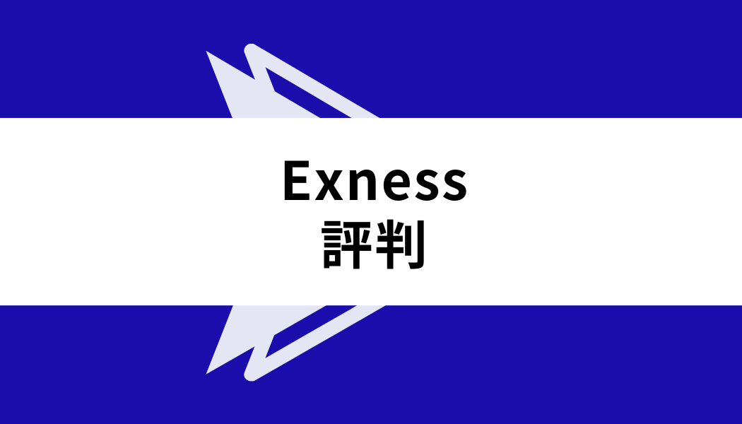 Exness 評判_評判