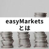 easyMarkets とは_アイキャッチ