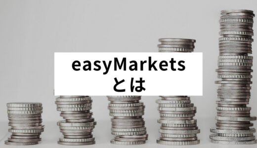 "easyMarketsとは?損失は最小・利益は無限大の""easyTrade""ができる?"