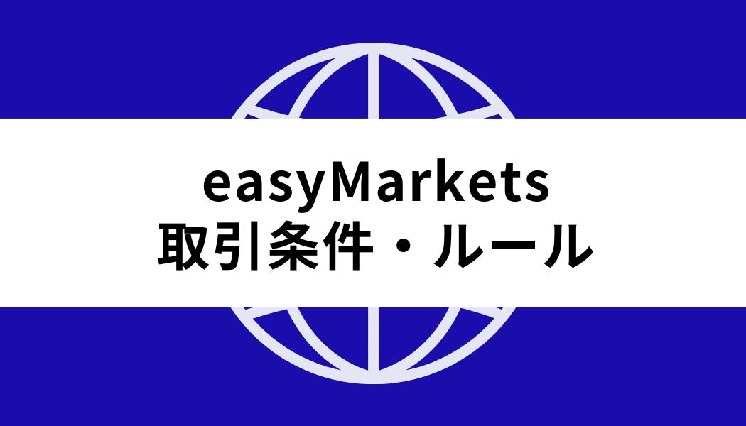easyMarkets とは_取引条件・ルール