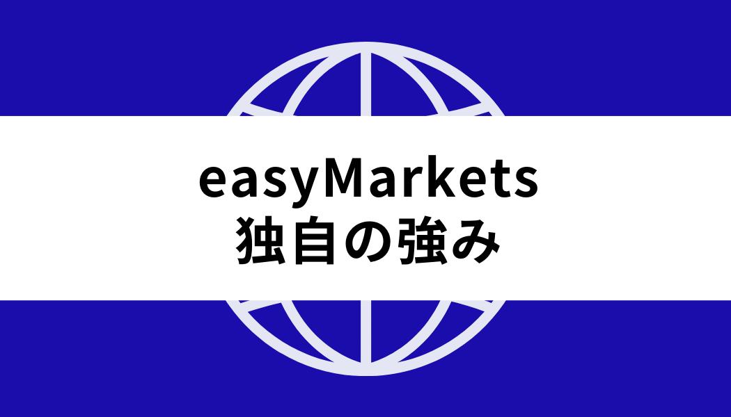 easyMarkets とは_独自の強み