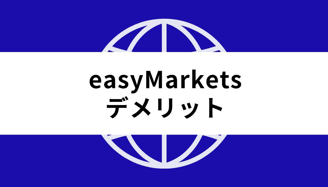 easyMarkets とは_デメリット
