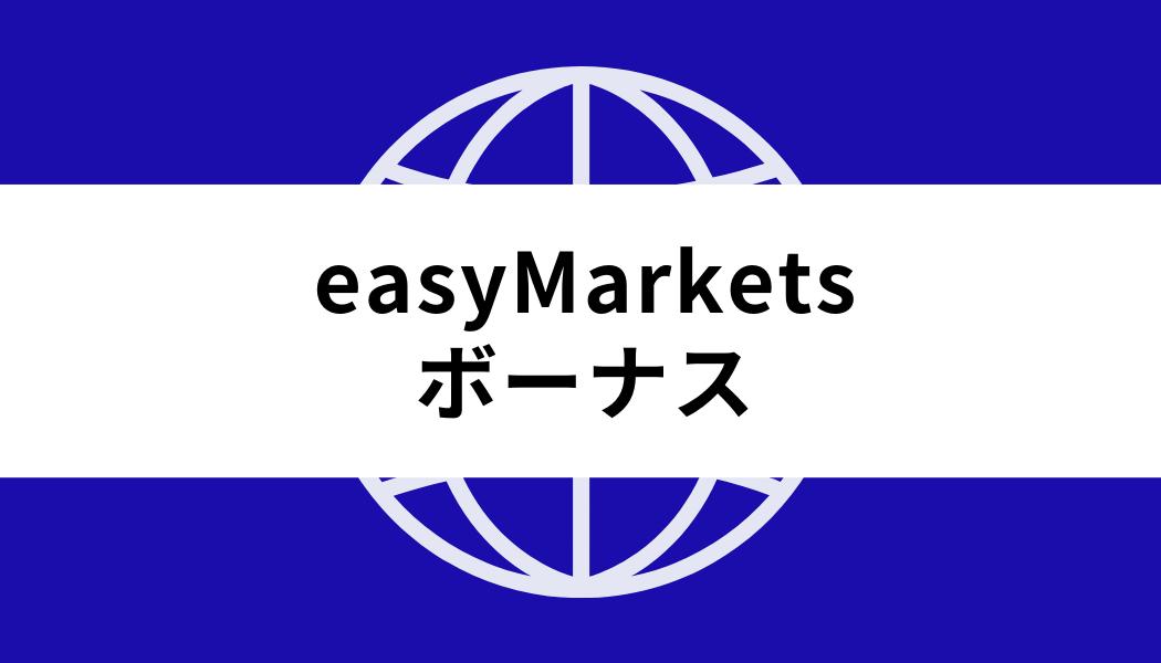 easyMarkets とは_ボーナス