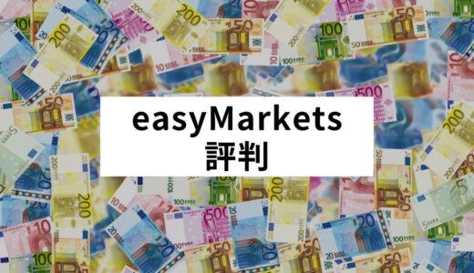 easy Marketsの評判や口コミは?メリット・デメリット徹底解説